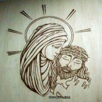 pirografia panagias-jesus